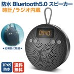 Bluetooth 5.0 スピーカー 防水 お風呂 シャワー ラジオ 時計 アラーム iPhone Android 吸盤 ブルートゥース ワイヤレススピーカー高音質 おしゃれ IPX5 SW1
