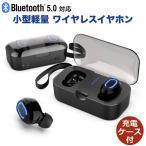 ワイヤレスイヤホン Bluetooth5.0 両耳 高音質 iphone対応 Android 自動ペアリング 小型 軽量 ブルートゥース イヤホン ワイヤレス TWS 充電ケース付