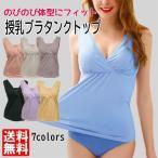 送料無料  授乳 ブラタンクトップ ブラトップ 肌着 産前 産後 インナー 授乳 下着 妊婦 マタニティー クロスオープン型 2XL L M X