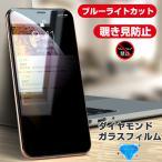 iphone13 ガラスフィルム iphone12 フィルム 11 Pro Max 11Pro 覗き見防止フィルム ブルーライト iPhone8 iPhoneX 強化ガラスフィルム iPhone7 液晶保護フィルム