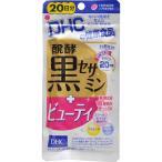 DHC 醗酵黒セサミン+ビューティ 20日分 120粒