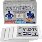 ★【第2類医薬品】ビタトレール シンパスフェルビナク 24枚