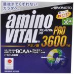 アミノバイタル プロ 3600 4.5g×30本