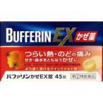 【第(2)類医薬品】バファリンかぜEX錠 45錠