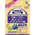 【健食】小林製薬 ブルーベリー ルテイン メグスリノ木 60粒