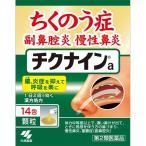 【第2類医薬品】チクナイン 14包【メール便(送料込)】※代引・時間・日時指定・同梱は不可