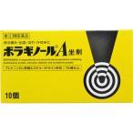 【第(2)類医薬品】ボラギノールA 坐剤 10個