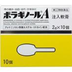 【第(2)類医薬品】ボラギノールA 注入軟膏 2g×10個