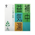 【第2類医薬品】ツムラ漢方 補中益気湯(1041) 64包