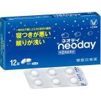 【第(2)類医薬品】ネオデイ 12錠