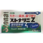 ★【第2類医薬品】ストナリニZ 14錠