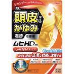 【第(2)類医薬品】ムヒHDm しみないタイプ 30ml