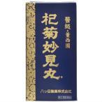 【第2類医薬品】杞菊妙見丸(コギクミョウケンガン) 720丸