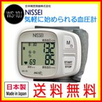 NISSEI 手首式デジタル血圧計 WS-10J