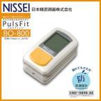 日本精密測器 パルスフィット BO-800