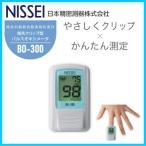 日本製 パルスオキシメーター BO-300 ブルー 脈拍 血中酸素濃度計 血中酸素飽和度計 パルスフィット 在宅医療 訪問介護 NISSEI 日本精密測器 送料無料
