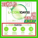 プラス5枚キャンペーン中 コンタクトレンズ1DAY エルコン ワンデー 55 L-CON 1DAY 55 ワンデー 35枚入り 含水率55% 1日使い捨て 送料無料 ポネコポス発送