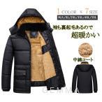 チェスターコート メンズ モッズコート 裏起毛 裏ボア 厚手 暖 アウター ビジネス フード付き 秋冬コート ジャケット 30代 40代 50代 大きいサイズ