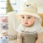 フェイスシールド 赤ちゃん 子供 1-6歳 サファリハット 細菌 透明マスク 飛沫防護帽 ベビー ウイルス対策  キャップ 幼児 花粉対策 UVカット 日よけ 可愛い