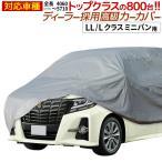 カーカバー 車カバー ボディカバー ミニバン用 XLサイズ