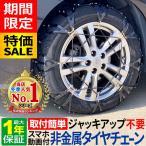 非金属タイヤチェーンは取り付け簡単!冬の必需品!