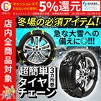 タイヤチェーン 非金属 緊急用 非金属タイヤチェーン スノーチェーン 取付動画付き ブラック cr-tc3-bk