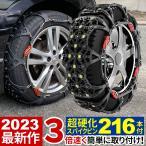 【公式】 タイヤチェーン 非金属 BIGFOOT FAST2 非金属タイヤチェーン スノーチェーン 取付動画付き 【2本セット】
