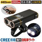 自転車ライト 明るさ2000ルーメン 充電式 自転車用 LEDライト防水 防塵 LED 自転車 ロードバイク クロスバイク CREE光源 IP65