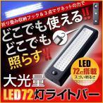 作業灯 ワークライト 懐中電灯 72灯LEDライトバー