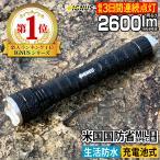 懐中電灯 LED懐中電灯 LEDライト 明るい懐中電灯 強力懐中電灯 充電式 IGNUS フラッシュライト ハンディライト 電池・充電器セット