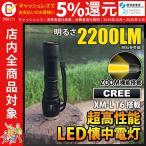 懐中電灯 LED懐中電灯 フラッシュライト 強力 最強クラス 充電式 防水 LEDライト fl-s018 【本体のみ】