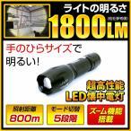 乾電池も充電池も使える 明るい懐中電灯 フラッシュライト ハンディライト  強力 LED fl-s036 1800ルーメン