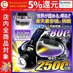ヘッドライト 懐中電灯 LEDヘッドライト 超強力LEDライト フラッシュライト ヘッドランプ 2500LM相当 fl-sh005 【本体のみ】