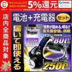 ヘッドライト 懐中電灯 LEDヘッドライト 超強力LEDライト フラッシュライト ヘッドランプ 2500LM相当 fl-sh005