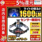 ヘッドライト 1600ルーメン 照射距離300メートル 充電式 センサー機能搭載 自動点灯 LEDヘッドライト 電池 充電ケーブル ヘルメットホルダー 付属 ヘッドランプ fl-sh023