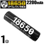 18650リチウムイオンバッテリー 2200mAh 1本 fl-st18650-2200