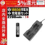 18650リチウムイオンバッテリー 2200mAh 1本 充電器付 fl-st2200-set01