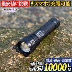 懐中電灯 3000LM LED 充電式 超強力 ハンディライト 爆光 LEDライト