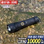 懐中電灯 3000LM 電池付属 LED 充電式 超強力 ハンディライト 爆光 LEDライト スマホ充電