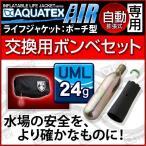 アクアテックス エアー 自動膨張式 ポーチタイプ用交換ボンベセット 24gガスボンベ<対応製品:lj-aq-air-auto>