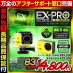 アクションカメラ GoPROレベル高画質 ウェアラブルカメラ 防水アクションカム ドライブレコーダー 送料無料 イエロー mc-ac001