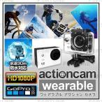 アクションカメラ GoPROレベル高画質 ウェアラブルカメラ 防水アクションカム ドライブレコーダー 送料無料  mc-ac003-wh