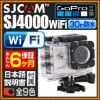 アクションカメラ GoPROレベル高画質 ウェアラブルカメラ 防水アクションカム ドライブレコーダー 送料無料  mc-ac005