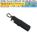 モノを守る ライフジャケット モノフロート MONOFLOAT 自動膨張式 浮力体 カラビナ付 キッズ フローティング