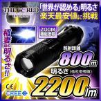 懐中電灯 LED懐中電灯 フラッシュライト ハンディライト 2200lm THE WORLD