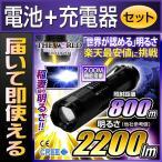 フラッシュライト LED懐中電灯 最強クラス 懐中電灯 充電式 防水 強力 防災 LEDライト FL-026 電池 充電器セット