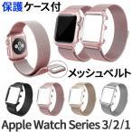Apple Watch交換用 ステンレス ベルト アップルウォッチ バンド マグネットタイプ スタイリッシュ 腕時計