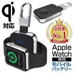 apple watch 充電器 ワイヤレス充電器 series 4 3 2 1 対応 アップルウォッチ 充電 Qi 980mAh