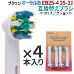 ブラウン オーラルB EB25-4 25-2 対応 電動歯ブラシ 互換 替えブラシ 4本セット フロスアクション ホワイトニング オーラルケア