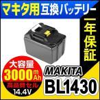 ショッピングマキタ MAKITA マキタ バッテリー 14.4v BL1430 3000mAh 互換バッテリー BL1430 BL1440 BL1450 BL1460 対応